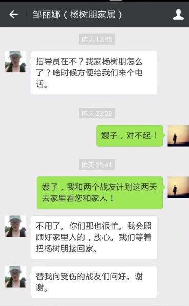 杨树朋牺牲众星悼念 袁弘曝光其家属对话很感人