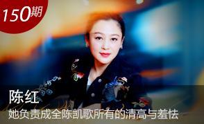 封面人物|陈红:她负责成全陈凯歌所有的清高与羞怯