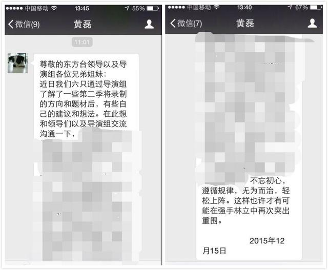黄磊曝原班人马回归《极限挑战2》 1月录节目