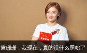 袁姗姗:我现在真的没什么黑粉了