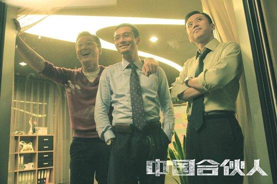 《中国合伙人》提档 首日排片或破国产电影纪录