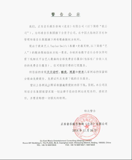 环球音乐发警告函 诉天天动听、网易、虾米侵权