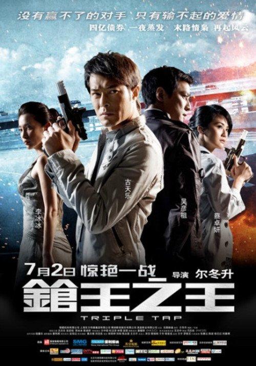 香港票房:《史瑞克4》夺冠 创今夏第一纪录