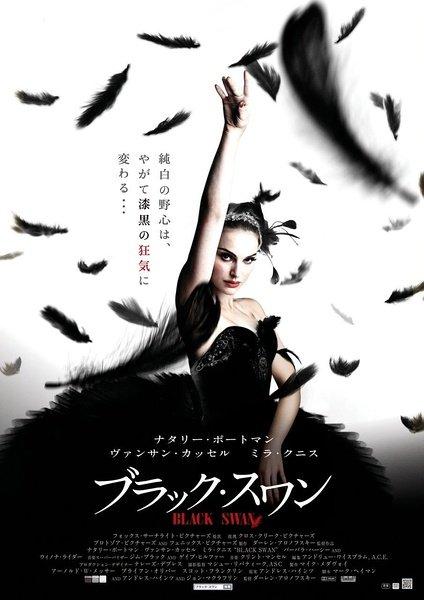 日本票房:《黑天鹅》日本反响强烈轻松夺冠