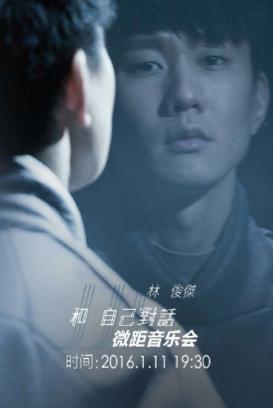 """林俊杰""""微距音乐会""""北京开唱 QQ音乐独家直播"""