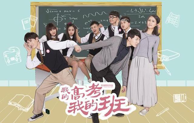致高考,青春励志电影《我的高考我的班》杀青