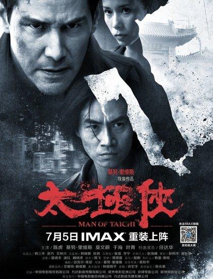 基努里维斯终拾梦想 导演首秀进IMAX影院