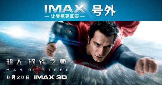 《超人:钢铁之躯》搭载IMAX归来 特效震撼加倍