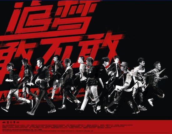 快男合辑《追梦敢不敢》将上市 10强海报发布