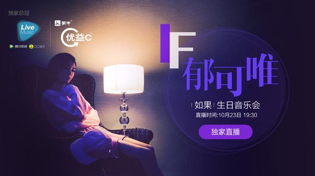 郁可唯生日音乐会10月23日腾讯视频将直播