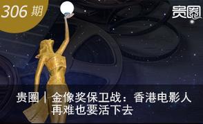 贵圈 : 金像奖保卫战:香港电影人再难也要活下去