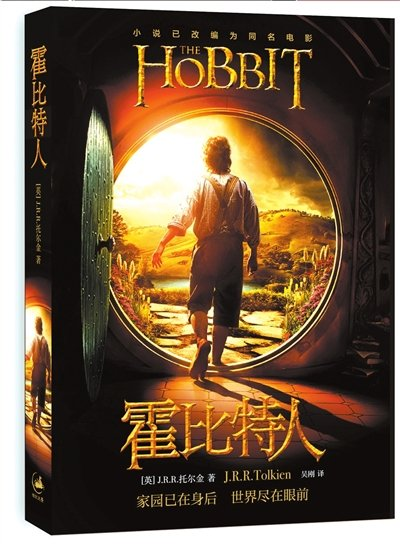 《霍比特人》原是炉边故事书 电影成人化变黑暗
