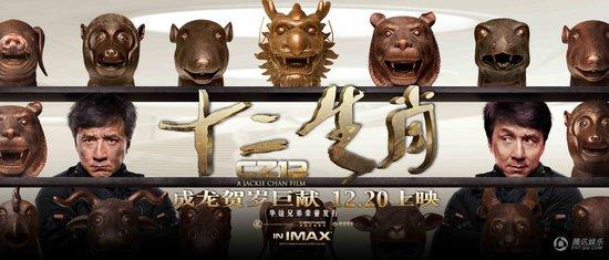 《十二生肖》破7亿 成史上第二卖座华语片