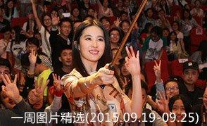 一周图片精选(2015.09.19-2015.09.25)