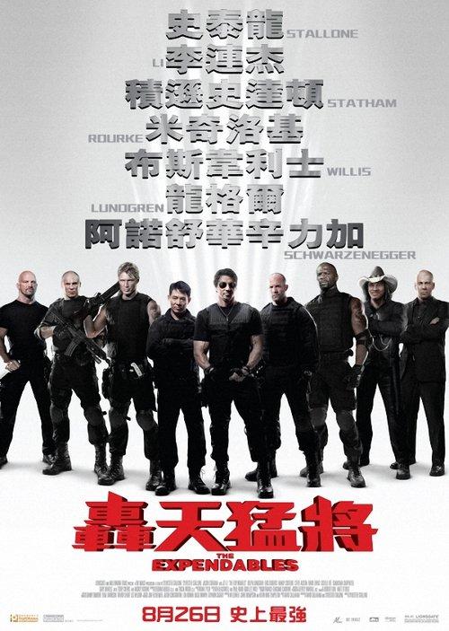 香港票房:《敢死队》夺冠 主打怀旧出奇制胜
