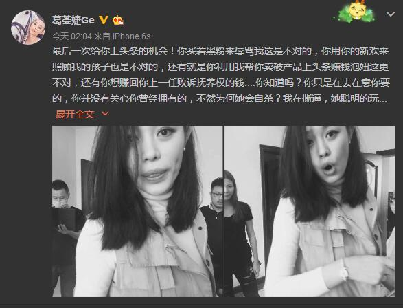 葛荟婕自曝已有恋人会订婚 否认骂汪峰是在炒作
