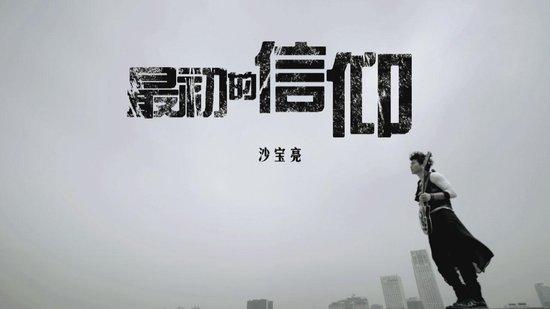 沙宝亮《最初的信仰》MV 化身为音乐而战的勇士