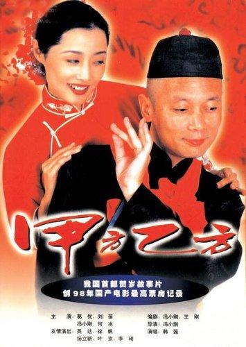 冯小刚电影中的经典角色