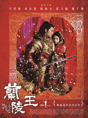 """国剧盛典举行 《兰陵王》获""""年度十佳电视剧"""""""