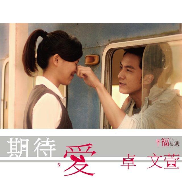 卓文萱《期待,爱》MV曝光 演绎《幸福快递》