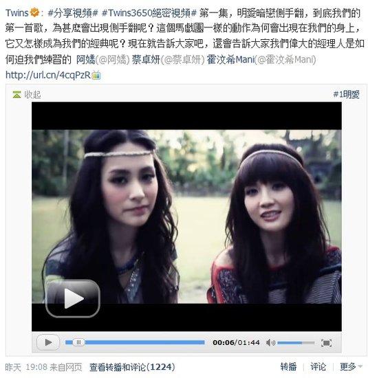 上影节众星接力播报 Twins视频回忆十年花絮