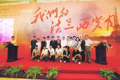 《我们的法兰西岁月》将播 追述90年前中国偶像