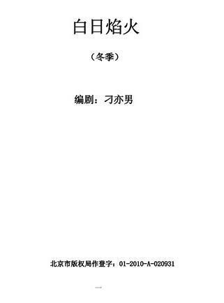 《白日焰火》回应剧本泄露事件:非最终版本