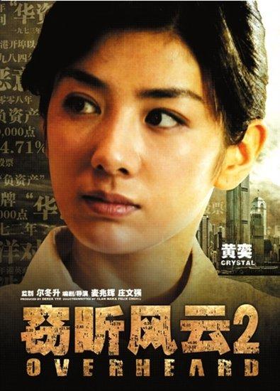 《窃听风云2》将于8月18日公映 叶璇黄奕零交流