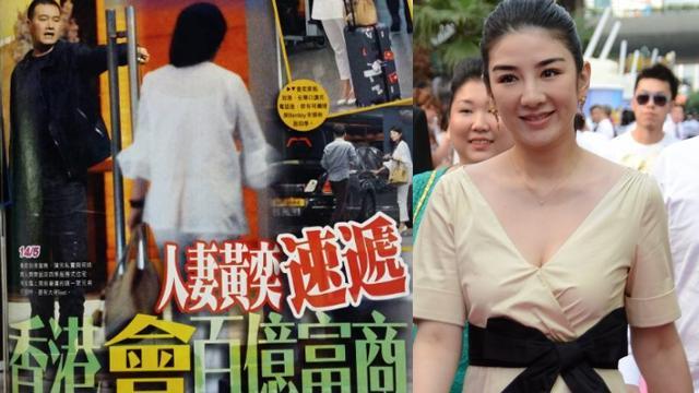 黄奕情夫身份遭人肉 身负要案避走香港曾豪掷千金截图