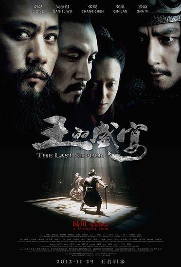 《王的盛宴》获第七届亚洲电影大奖四项提名