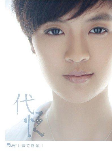 代悦推新专辑 《微笑曙光》全国签售即将起跑