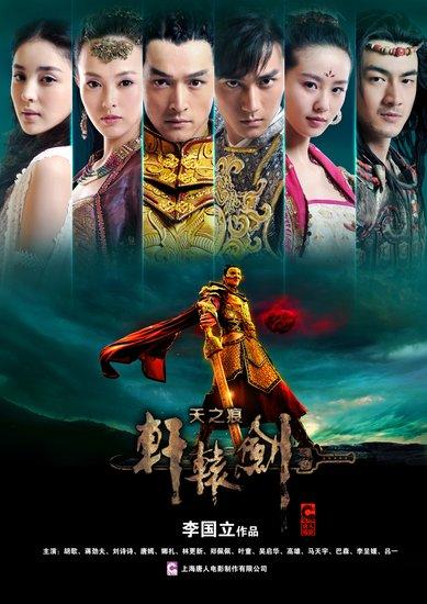 《轩辕剑之天之痕》曝预告片 磅礴气势超凡想象