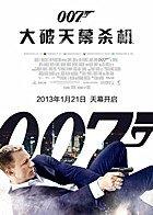 《007大破天幕杀机》海报