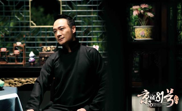 《京城81号》今公映 吴镇宇林心如开启百年怨情