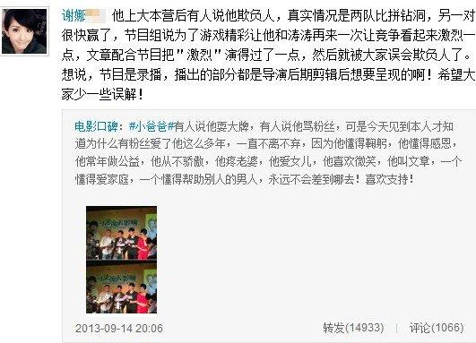 文章上《快乐大本营》被指踹海涛 谢娜微博澄清