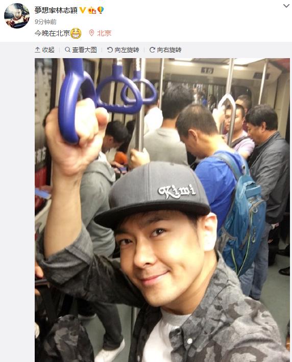林志颖现身北京坐车 难道没被人围观吗?