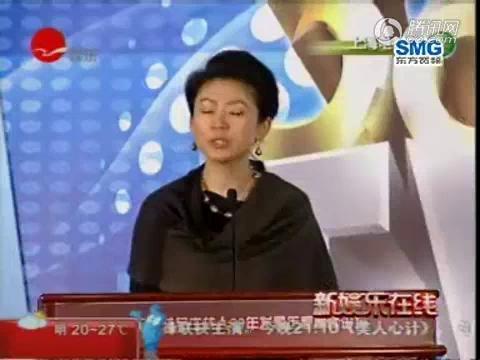 视频:名嘴齐聚上海 王小丫赵忠祥狠批相亲节目