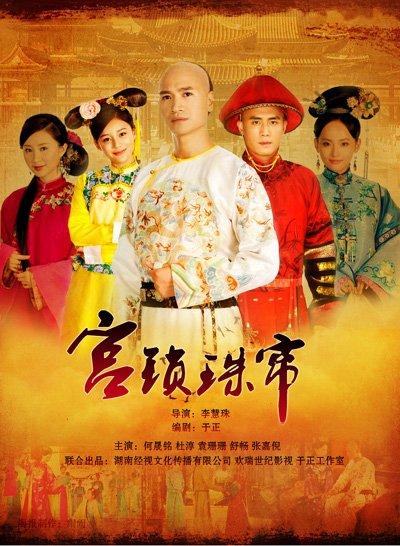 张颐武:青少年电视剧《宫锁珠帘》的正面意义