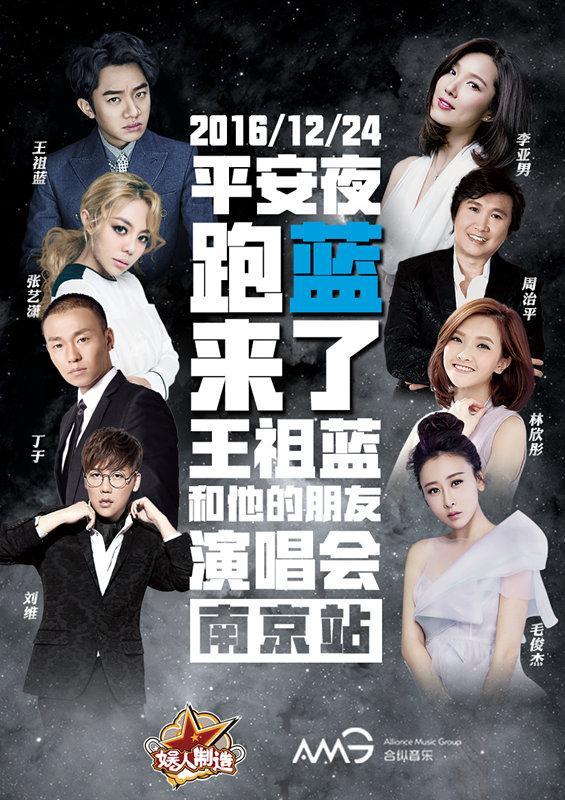 要去看王祖蓝演唱会的赚了 据说有七个大牌助阵