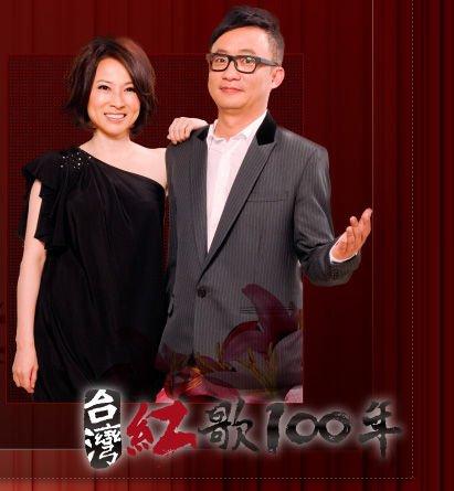 第47届金钟奖综艺节目奖提名-台湾红歌100年
