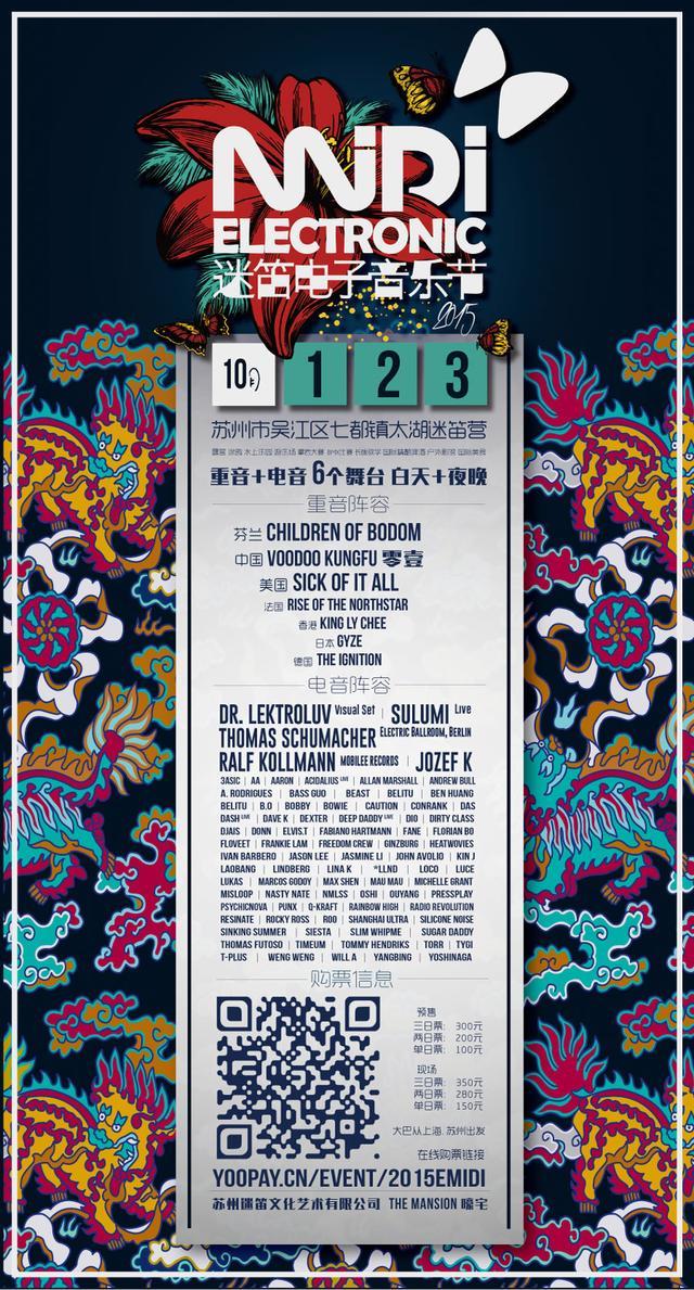 2015迷笛电子音乐节 十一嗨翻太湖