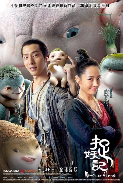 《捉妖记》票房破10亿 成华语片年度冠军