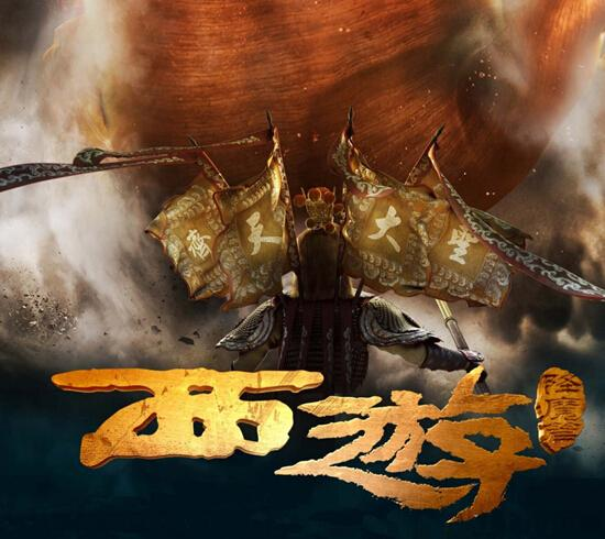 电影 西游降魔篇2 未拍 轩辕剑传奇 先上