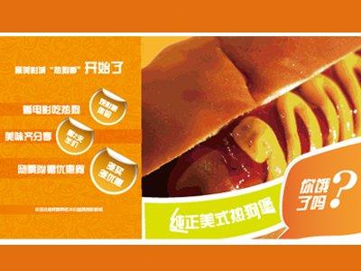 星美汇精品店隆重开业 最新推出美式热狗