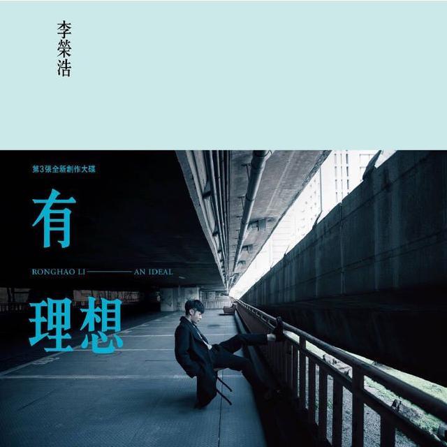 乐评:李荣浩《有理想》图片