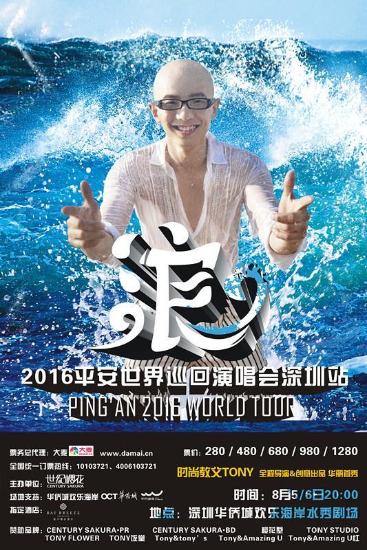 平安深圳演唱会开票 海报曝光破尺度玩湿身