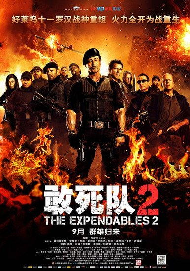 《敢死队2》首周近1.6亿 强势问鼎单周票房冠军