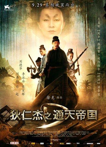 《狄仁杰》亚洲票房2.6亿 内地观众满意度九成