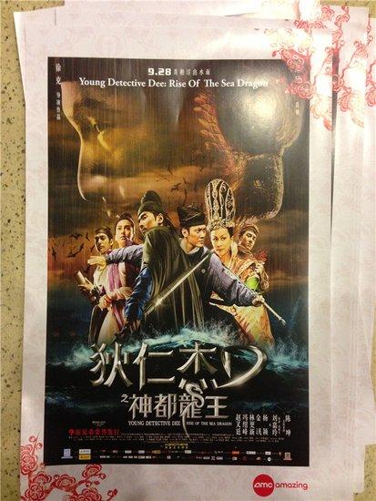 《狄仁杰2》北美公映 只上2D版华人为观影主力