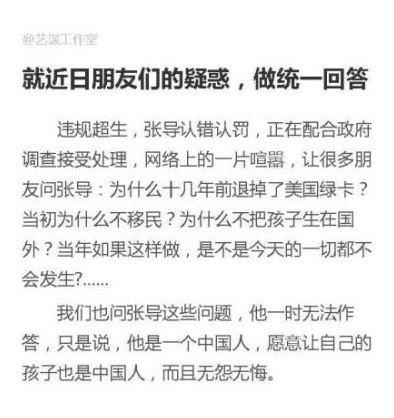 """张艺谋回应""""不移民"""":我和孩子都要做中国人_娱乐_腾讯网 - 自由百姓 - 我的博客"""